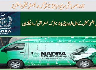 NADRA mobile registration Vans for tracking Ehsa Program verification Fast