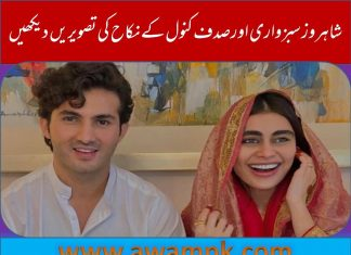 Pakistani actor Sadaf Kanwal and Shahrooz Sabzwari got married