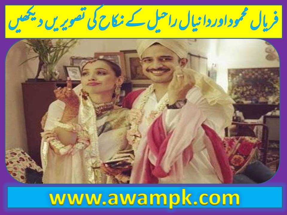 Faryal Mahmood & Daniel Raheel Nikah Pictures on Instagram