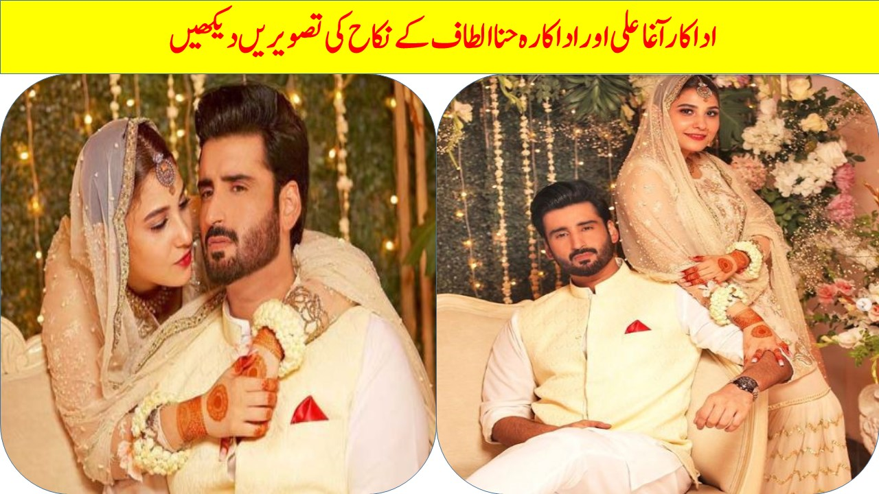 Actor Agha Ali and actress Hina Altaf Nikha Pictures on Instagram