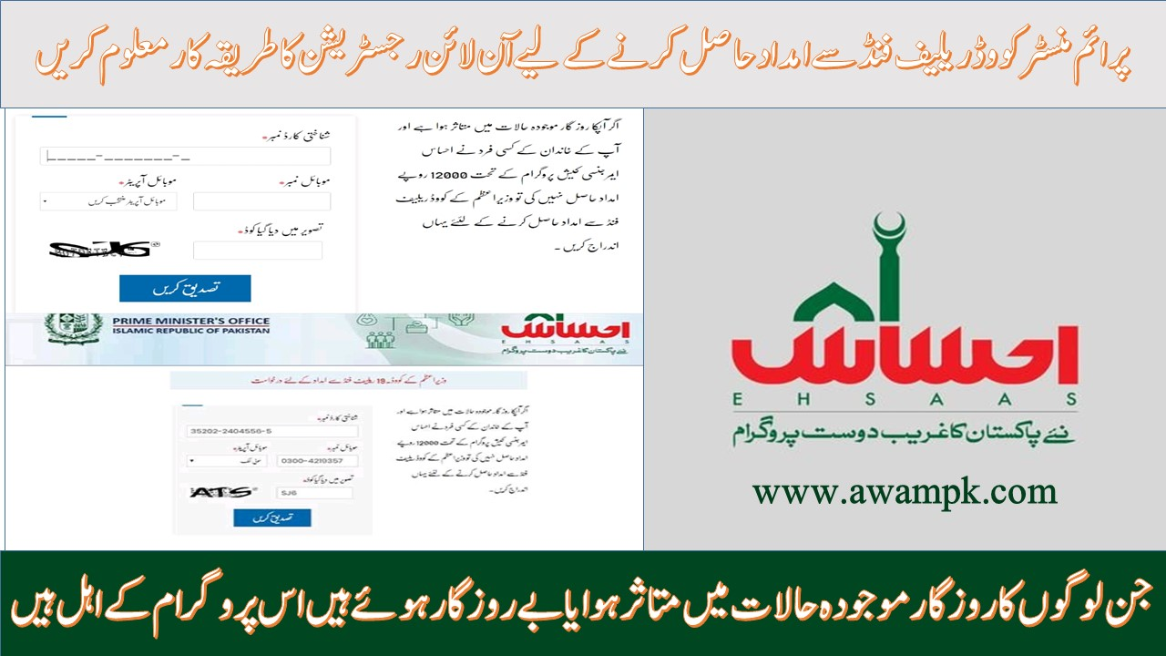 PM Ehsaas labor Portal Online Registration For Rs.12000