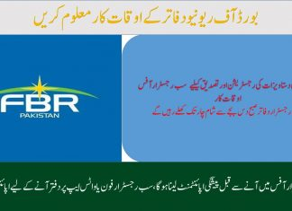 Federal Board of Revenue (FBR) Timing in Ramzan for registration & verification