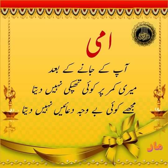Mother's Day 2020 SMS in English and Urdu