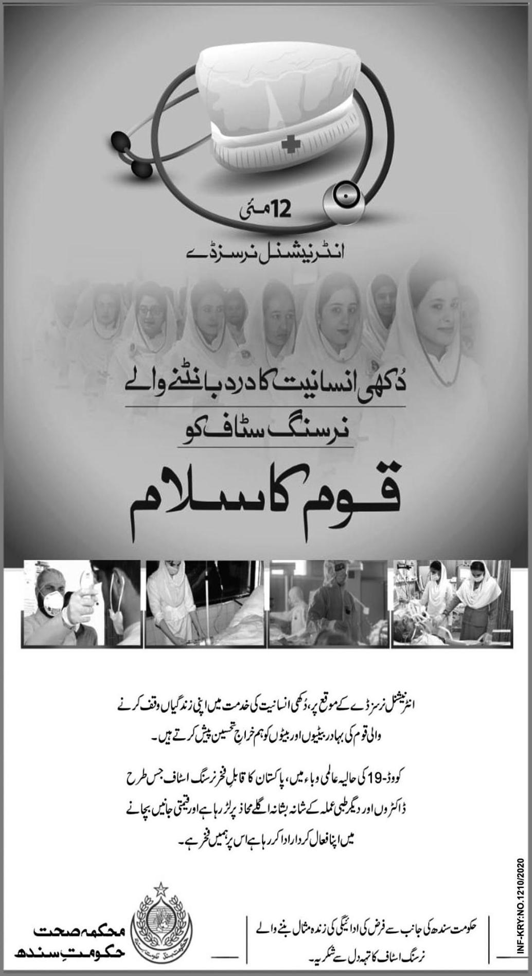 International Nurses Day 2020 in Pakistan