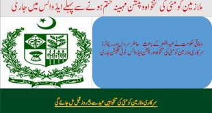 Government Employees Salary Disbursement Before Eid-ul-Fitr 2020