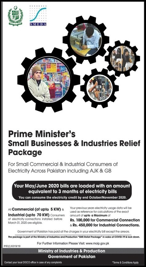 PM Imdadi Package For Small Business and Industries