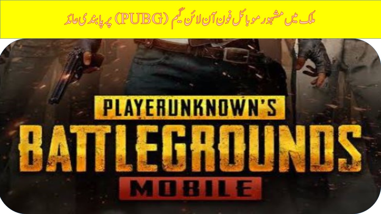 PTA Ban PUBG Mobile Phone Online Game by the Order of LHC