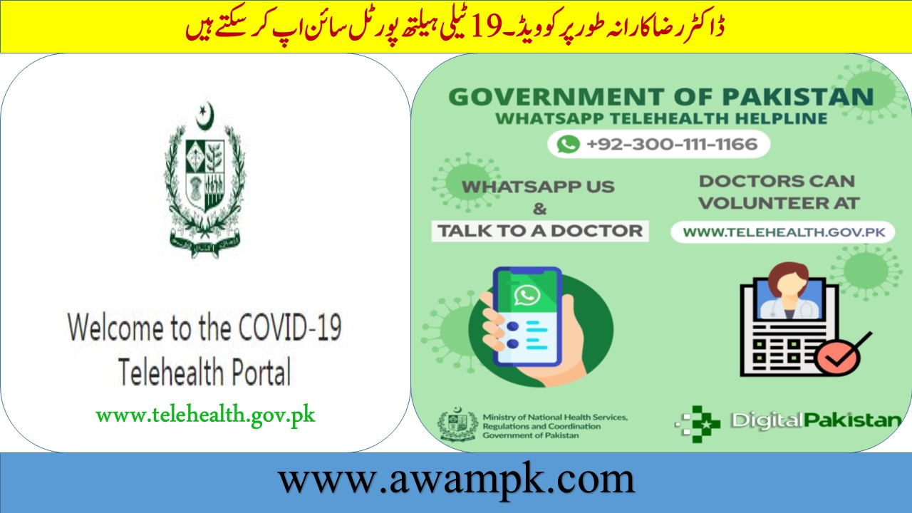 PM COVID-19 Telehealth Portal Free Medical Consultation in Pakistan