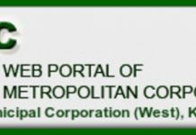 District Municipal Corporation (West), Karachi Jobs Advertisement
