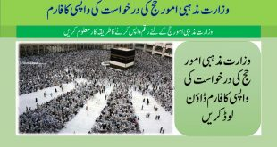 Ministry of Religious Affairs Hajj Application Refund Form 2020