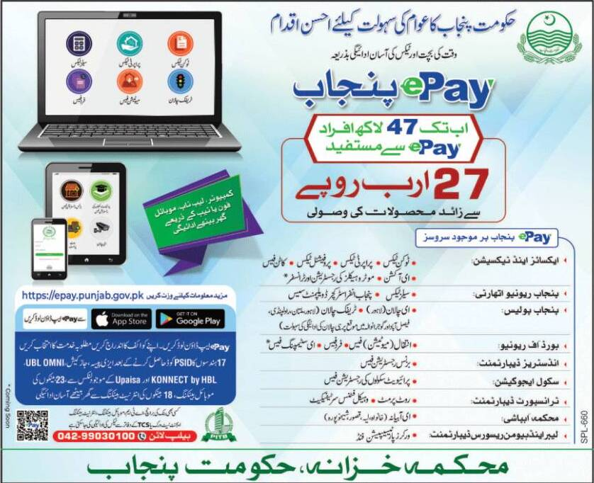 Excise Improvement Management System E-Pay Online Service For Tax Token Payment