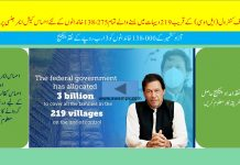 PM Imran Khan Ehsaas Cash Package For resident families of Line of Control
