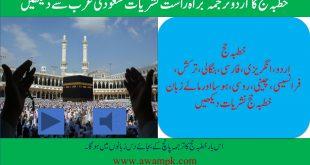 Hajj 2020 Live transmission From Saudi Arabia