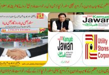 PM's Kamyab Jawan Programme (PMKJP) Utility Sto re Franchises Online Apply