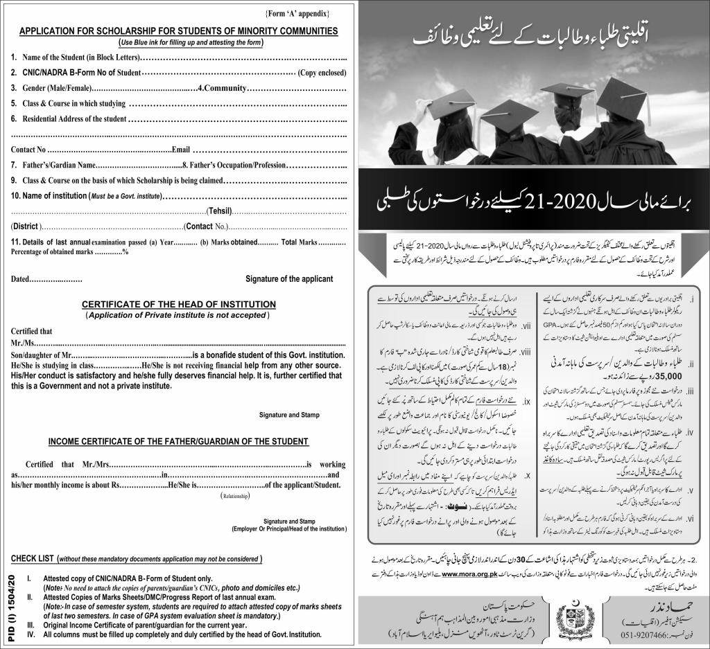 Application Form Scholarship for Students of Minority Communities