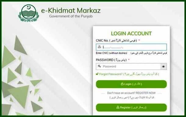 Punjab Construction Sector Digital Technology Online Portal