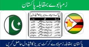 PAK VS Zimbabwe series Schedule