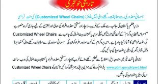PBM Application Forms For Wheelchair