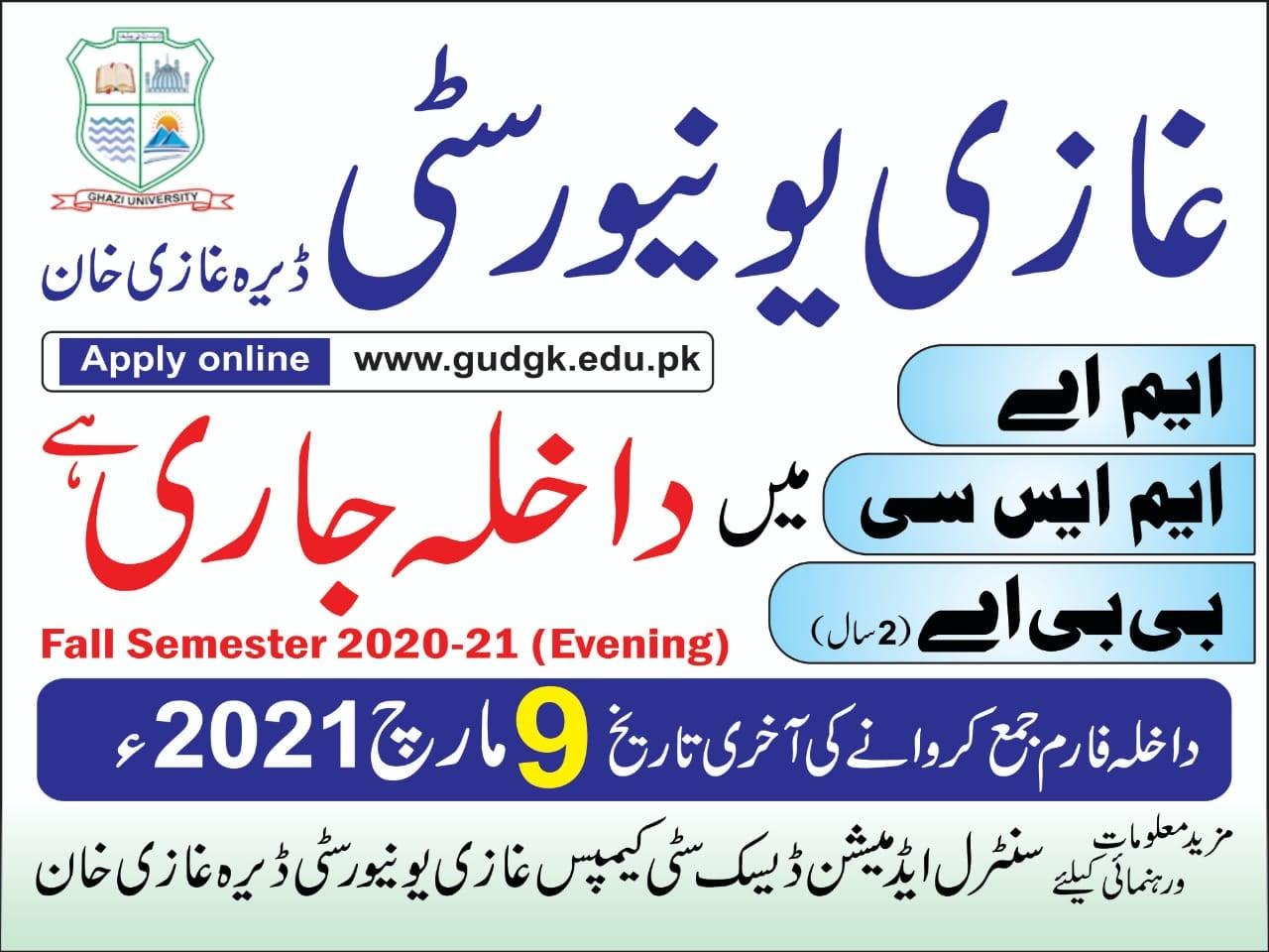 Ghazi University D.G Khan Admission 2021