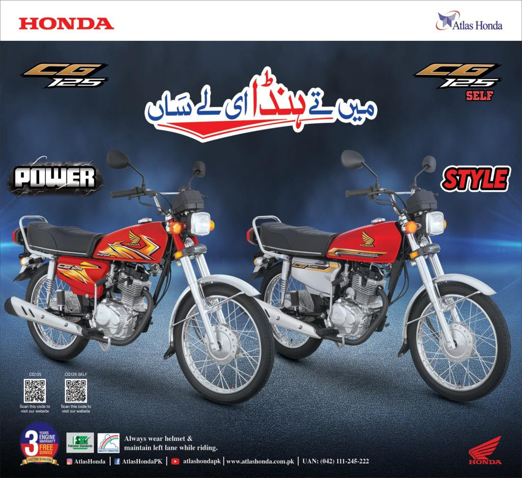 Atlas Honda 125 New 2021 Model Price in Pakistan