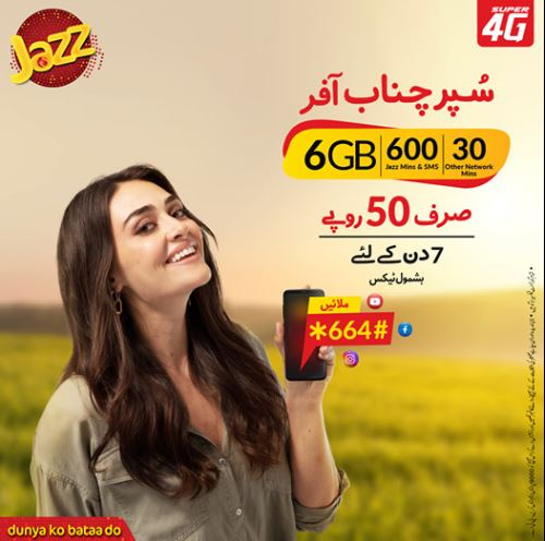 Jazz Super Chanab offer Activation code