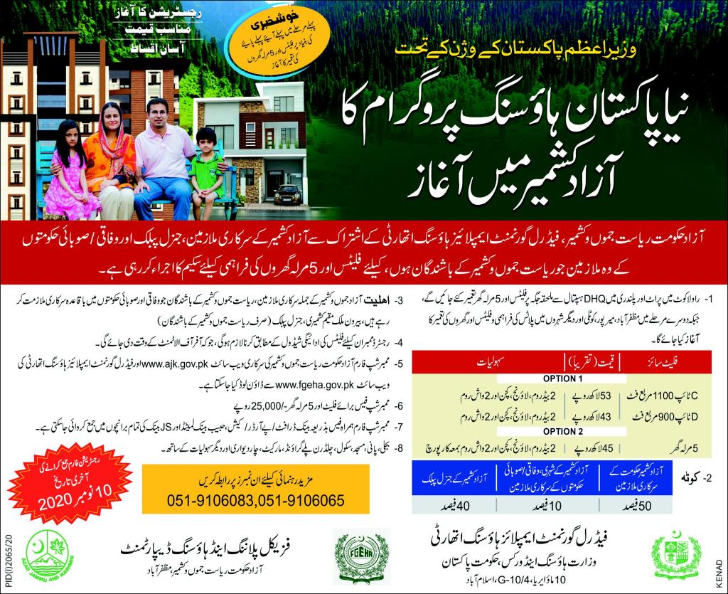 Naya Pakistan Scheme in AJK