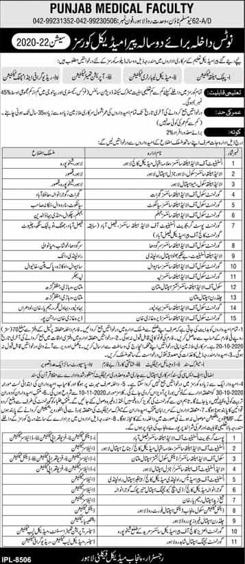 PMF Lahore Para Medical Exams admission form Schedule 2020