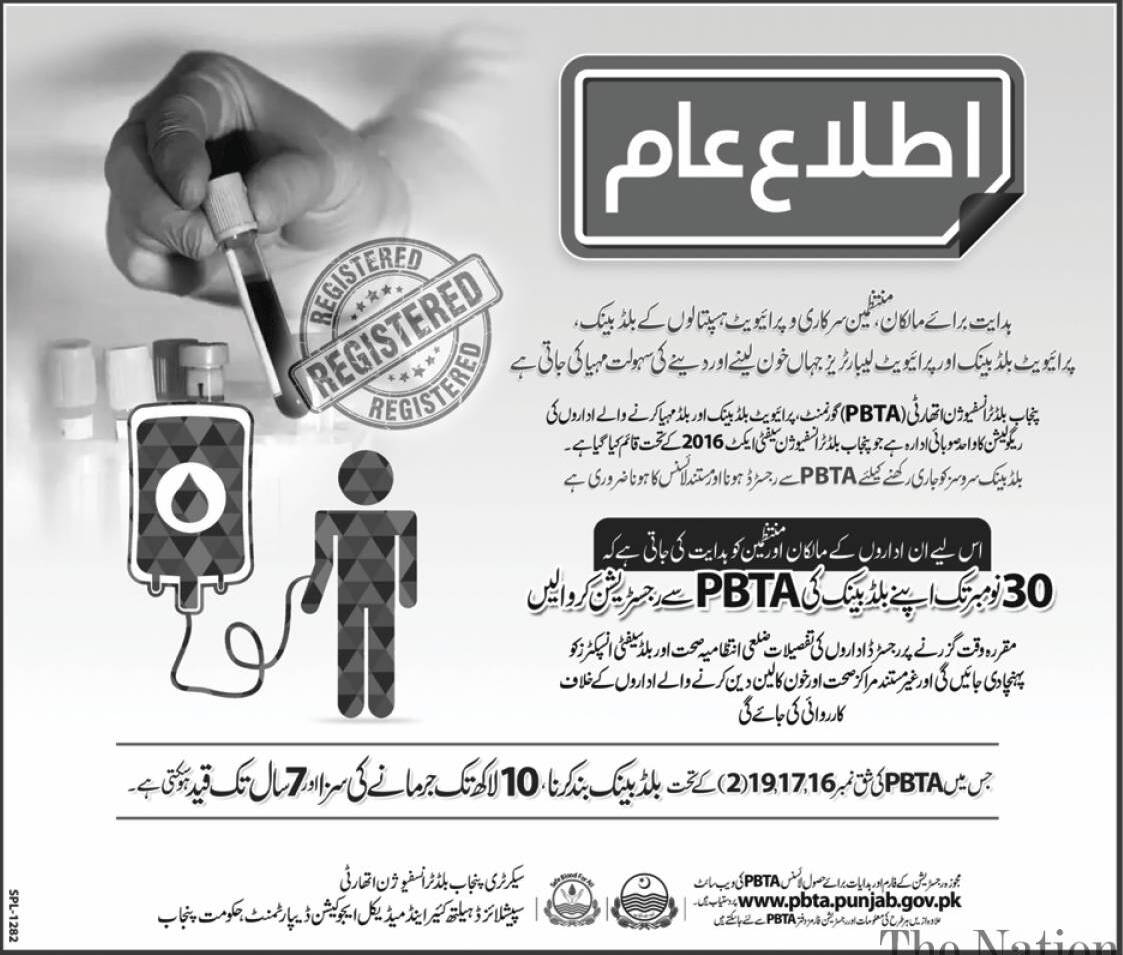 Punjab Blood Transfusion Authority (PBTA) Licensing Forms