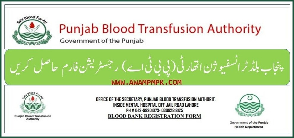 Punjab Blood Transfusion Authority (PBTA) Registration Form