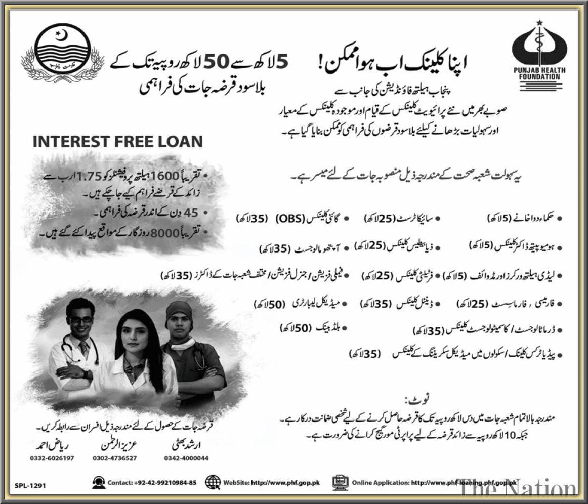 Punjab Health Foundation(PHF) Interest-Free Loan in Pakistan Online Registration