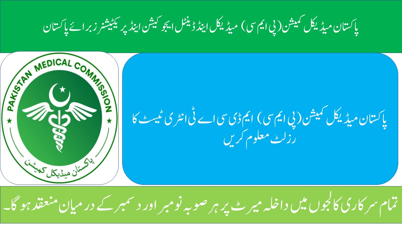 Pakistan Medical Commission (PMC) MDCAT Entry Test Result 2020