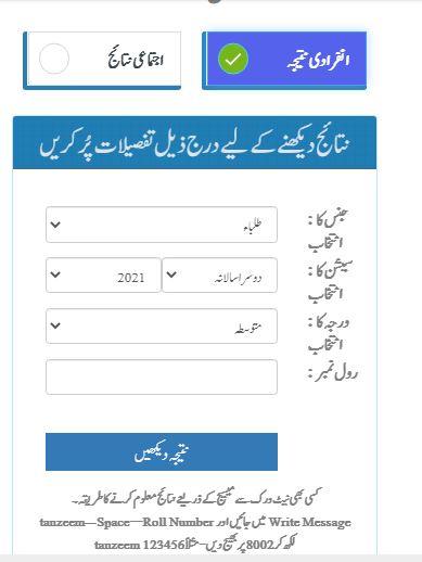 Tanzeem ul Madaris result 1442 H/2021