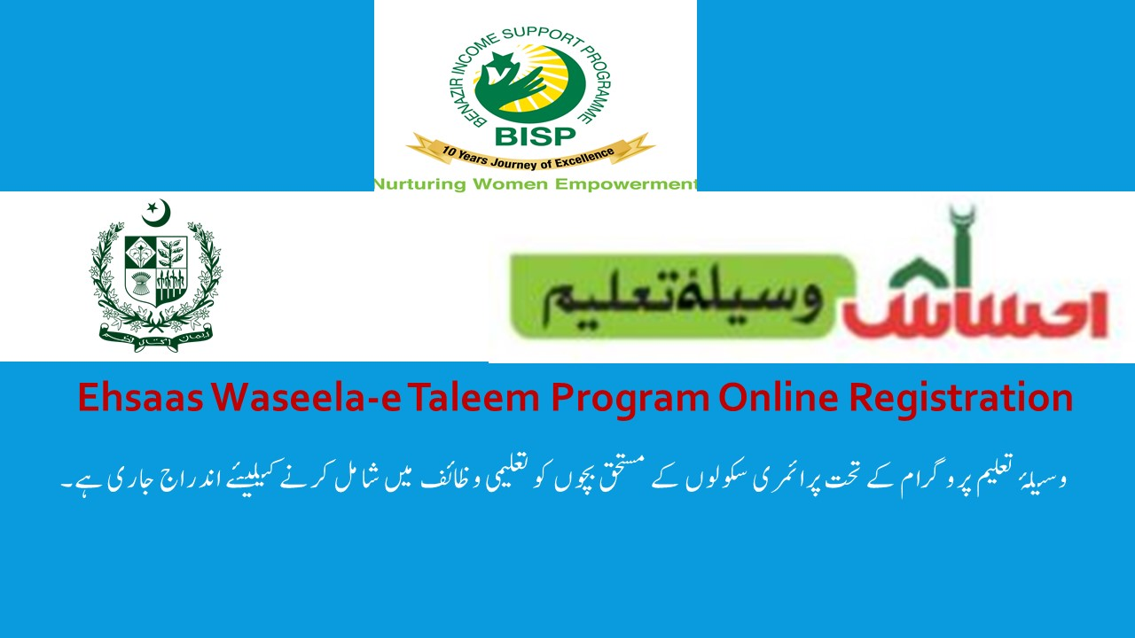 Ehsaas Waseela-e Taleem Program Online Registration