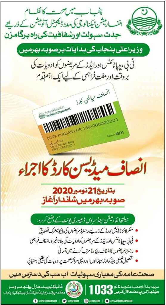CM Punjab Insaf Medicine Cards Online Registration