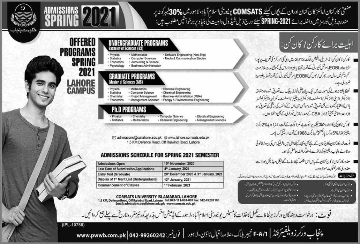 COMSAT Lahore Admission Fall 2021 for Workers Children