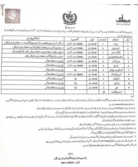 Career Opportunities in Panahgahs Regional Office Gilgit Baltistan