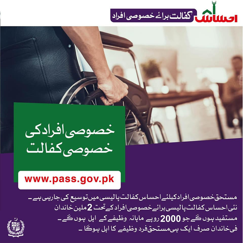Ehsaas Kafaalat Policy for Special Persons Online registration