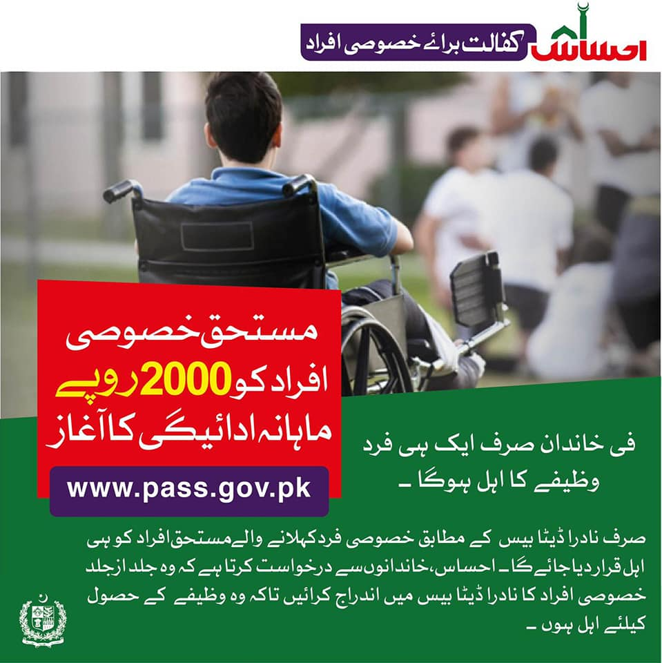 Ehsaas Kafaalat Policy for Special Persons Online Apply