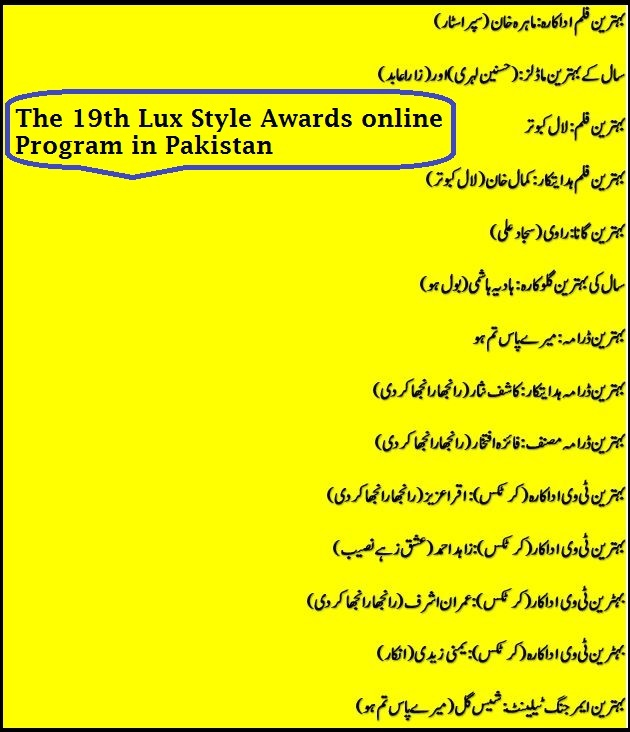 The 19th Lux Style Awards online Program in Pakistan