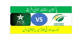 Pakistan vs South Africa T20 & Test Series 2021