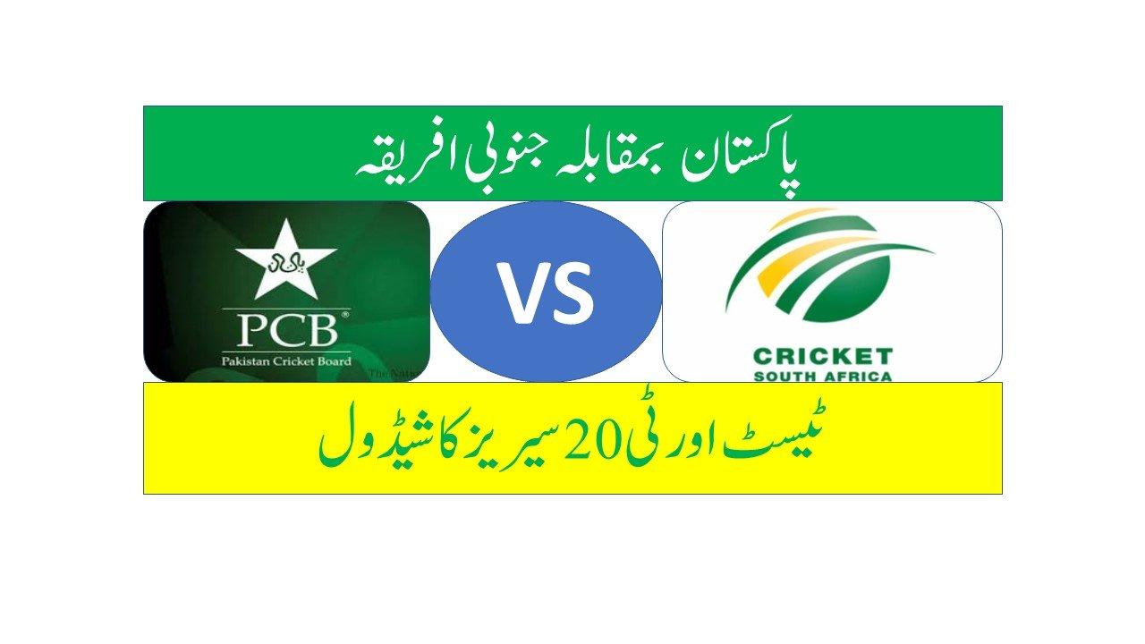 Pakistan vs South Africa T20 & Test Series 2021