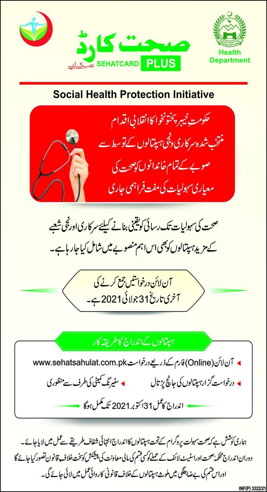 PM Sehat Card Plus Scheme in Pakistan