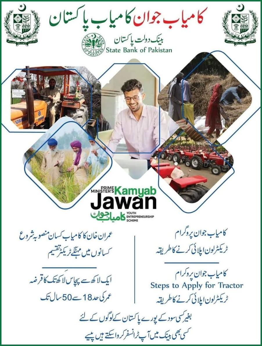 PM Kamyab Jawan YES Check Status of Online Application