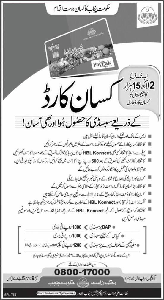 Punjab Kisan Card Online Apply