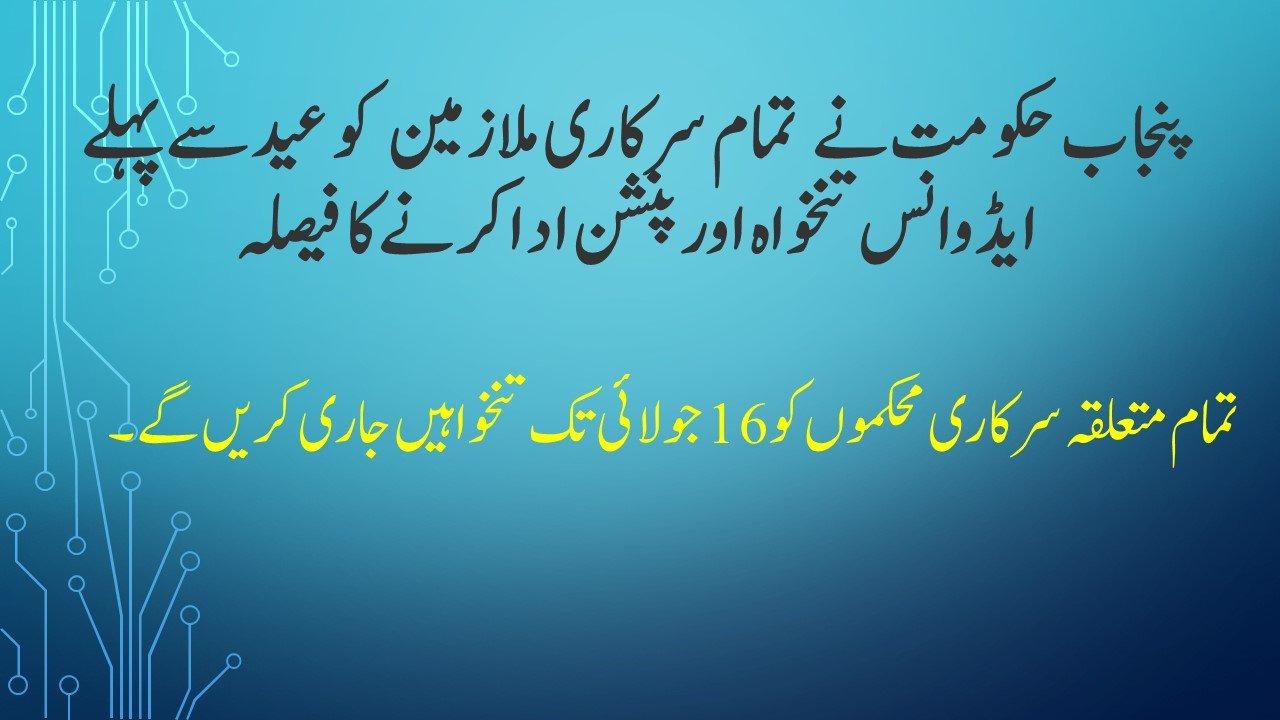 Government Employees Salary Disbursement Before Eid-ul-Azha 2021