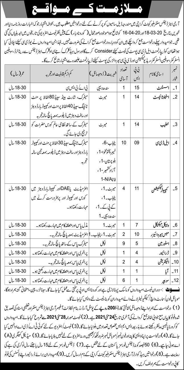 Army Air Defence Center Malir cantt Karachi Jobs 10th May 2021
