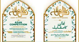 PTV Azan Competition 2021 Winner list