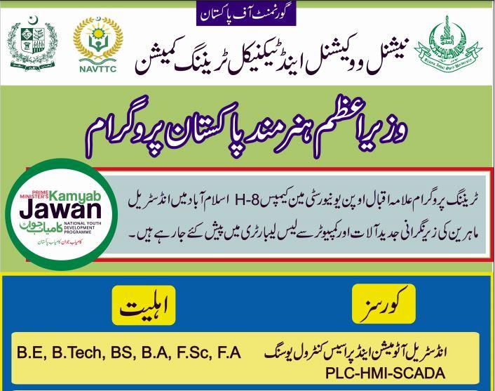 PM Hunarmand Pakistan Free Technical Courses
