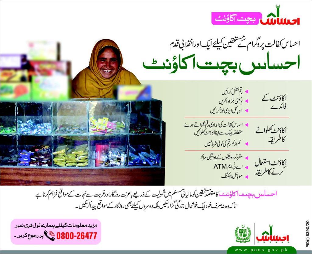 Ehsaas Bachat Bank Account