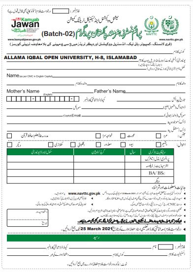 Prime Minister Hunarmand Pakistan Program (NAVTTC)admission